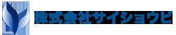 中途採用・転職なら斉松日コンサルティング&イノベーション株式会社